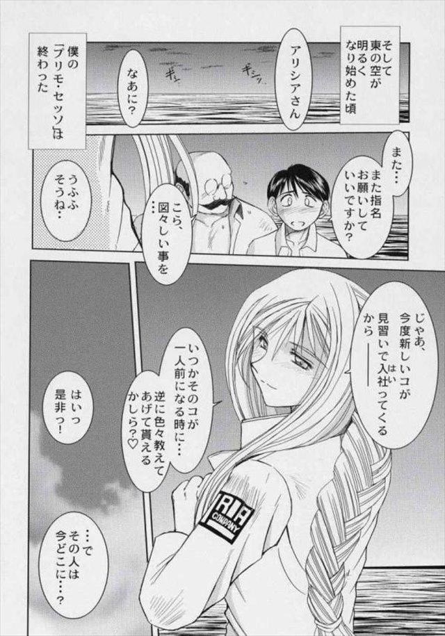aria エロマンガ・同人誌13019