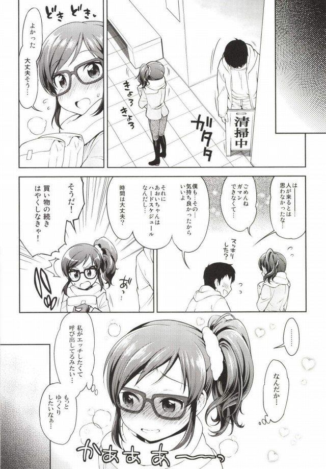 アイカツ! エロマンガ・同人誌12009