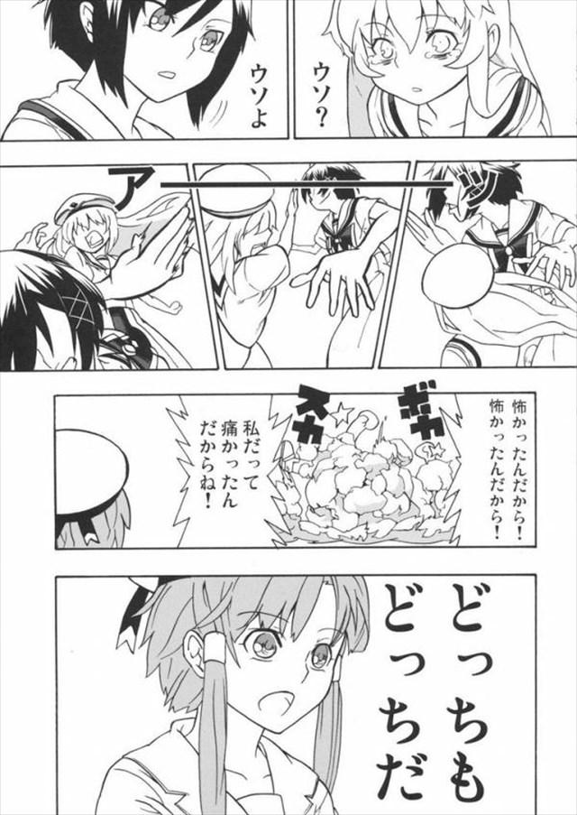 aria エロマンガ・同人誌6062