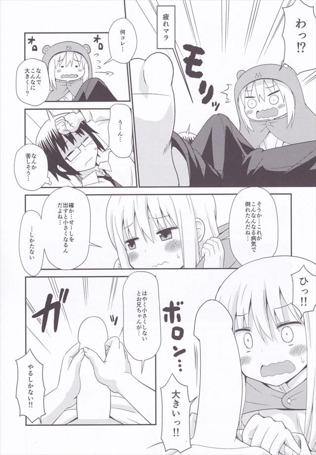 うまるちゃん エロマンガ・同人誌12005