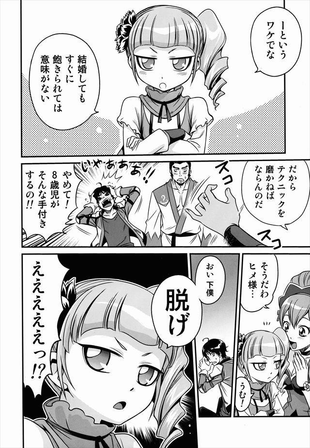 イクシオンサーガDT エロマンガ・同人誌1008