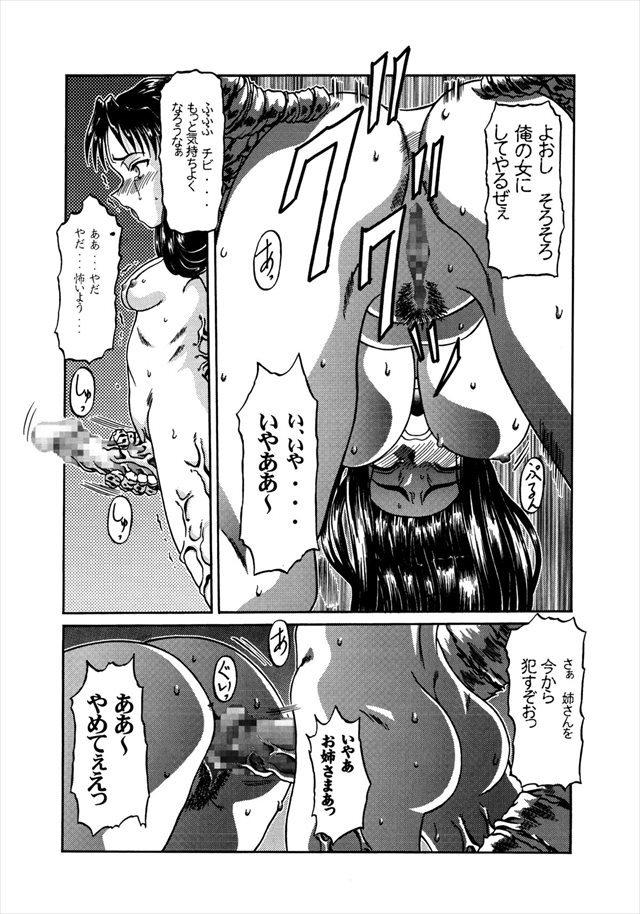 犬夜叉 エロマンガ・同人誌1012