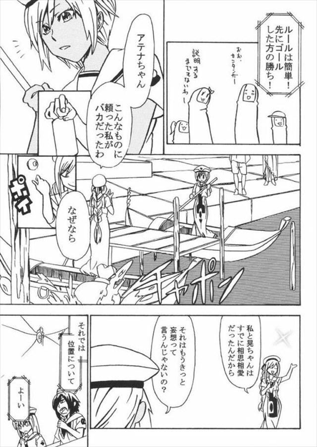 aria エロマンガ・同人誌6035