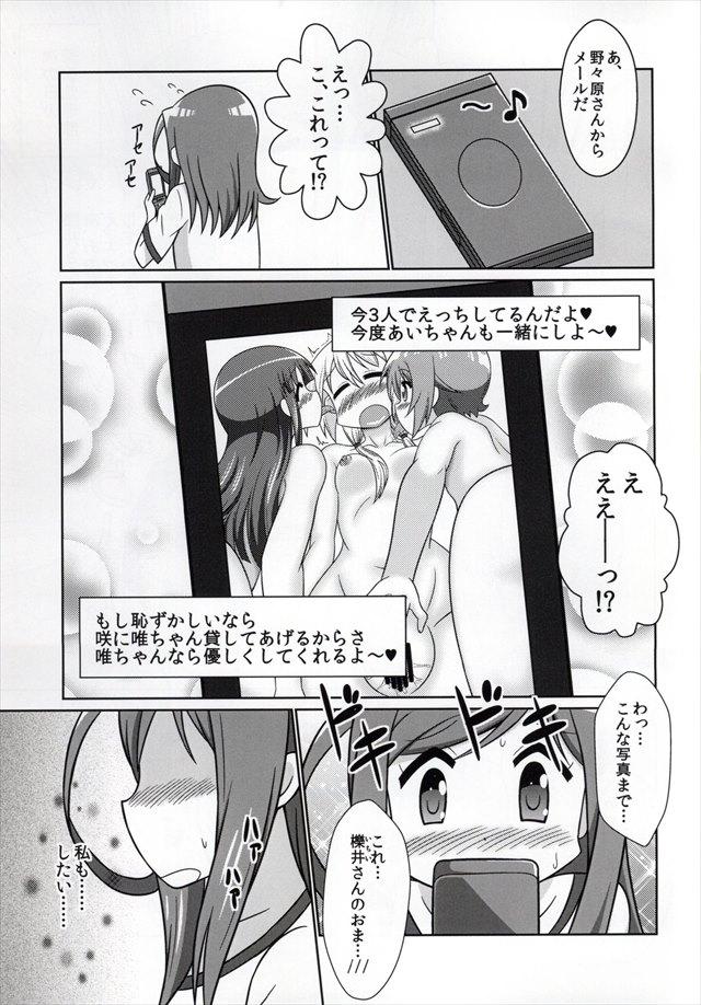 ゆゆ式 エロマンガ・同人誌7007