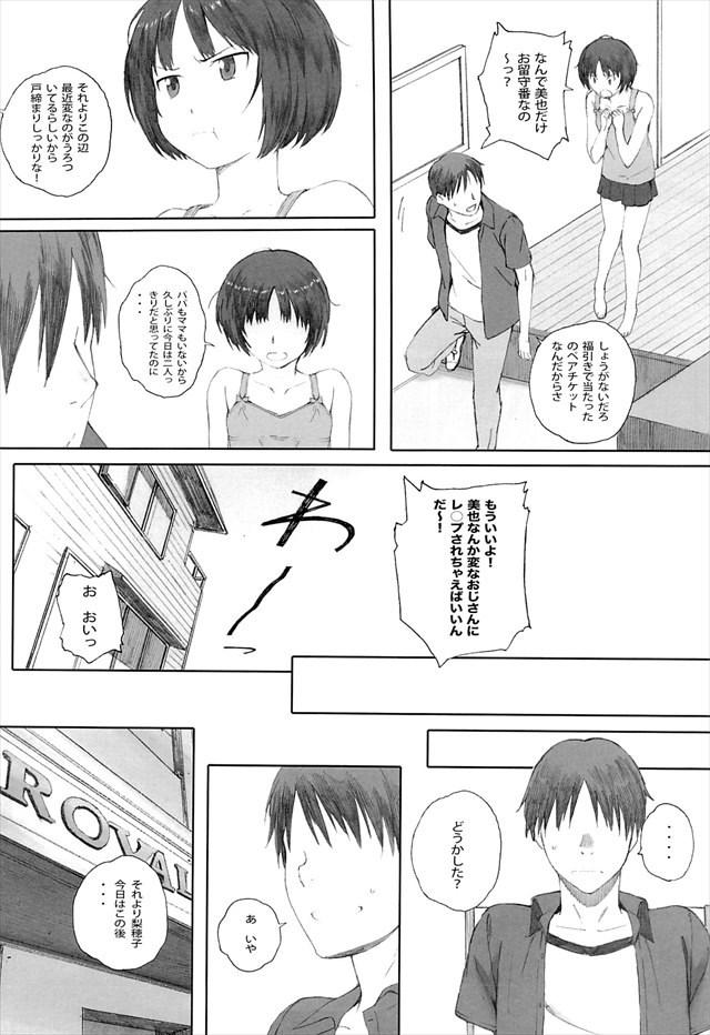 アマガミ エロマンガ・同人誌25003