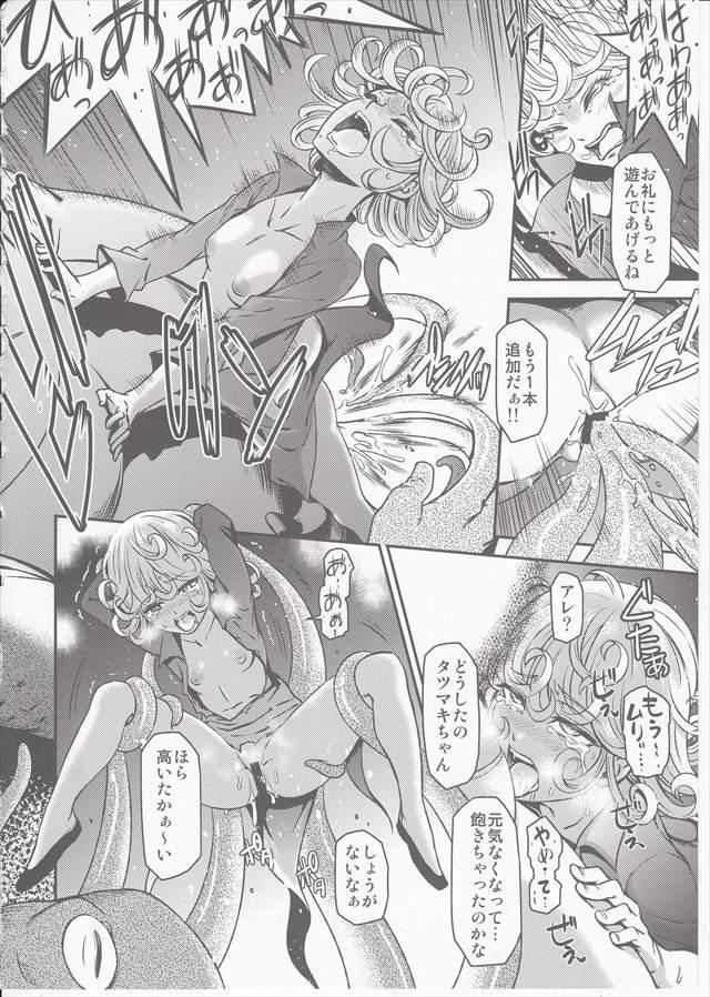 ワンパンマン エロマンガ・同人誌6017