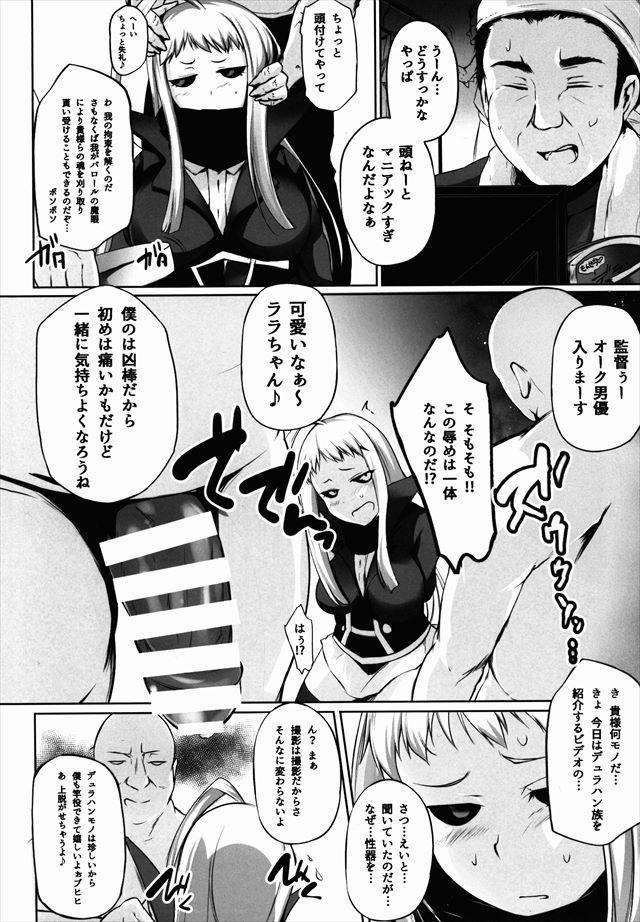 モン娘 エロマンガ・同人誌10004