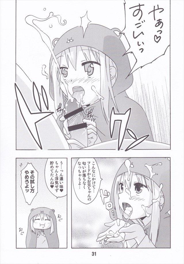 うまるちゃん エロマンガ・同人誌12030