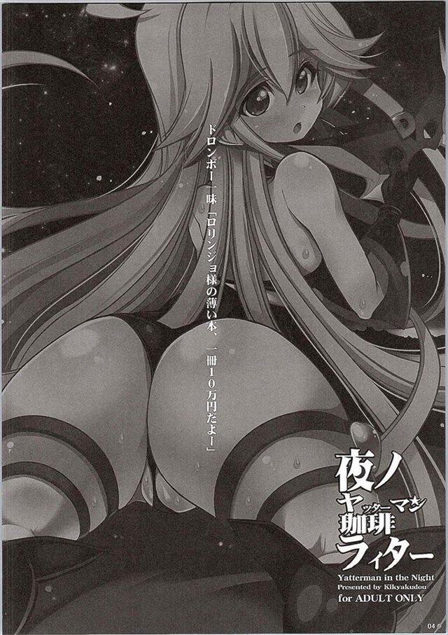 夜ノヤッターマン エロマンガ・同人誌3003