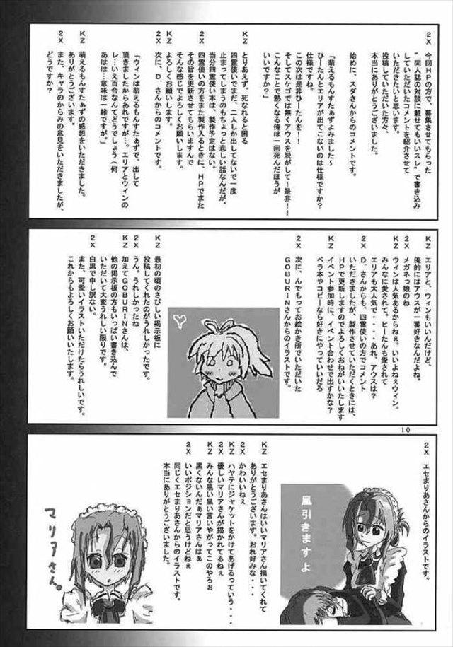 aria エロマンガ・同人誌12009