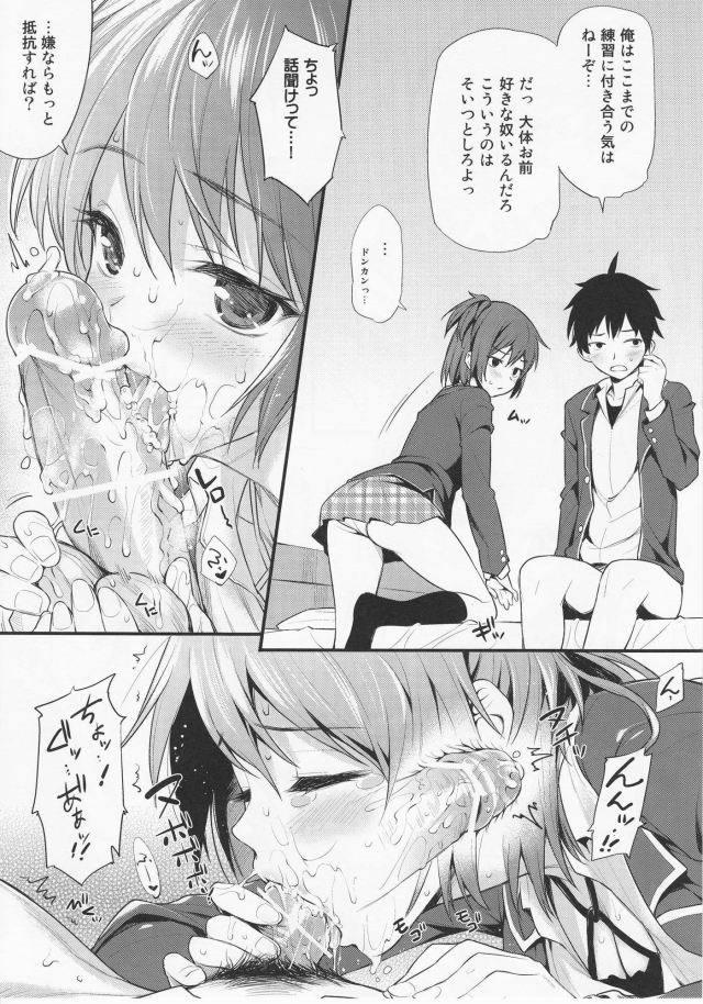 俺ガイル エロマンガ・同人誌29004