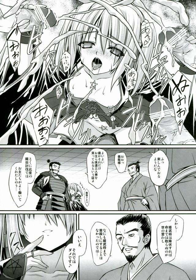織田信奈の野望 エロマンガ・同人誌6023