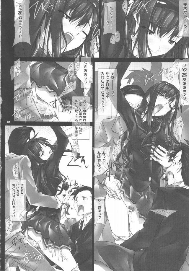 アマガミ エロマンガ・同人誌10011