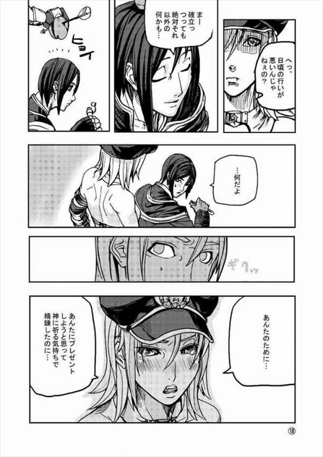 War Guild`s Rests019