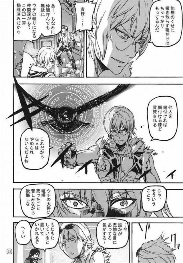 War Guild`s Rests8021