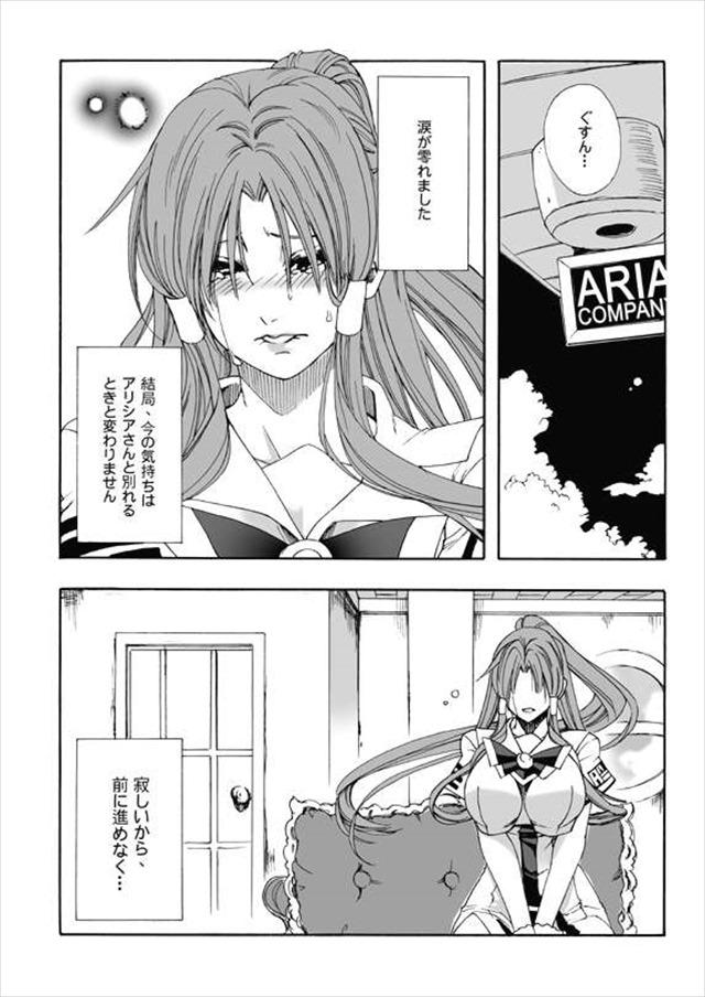 aria エロマンガ・同人誌5042