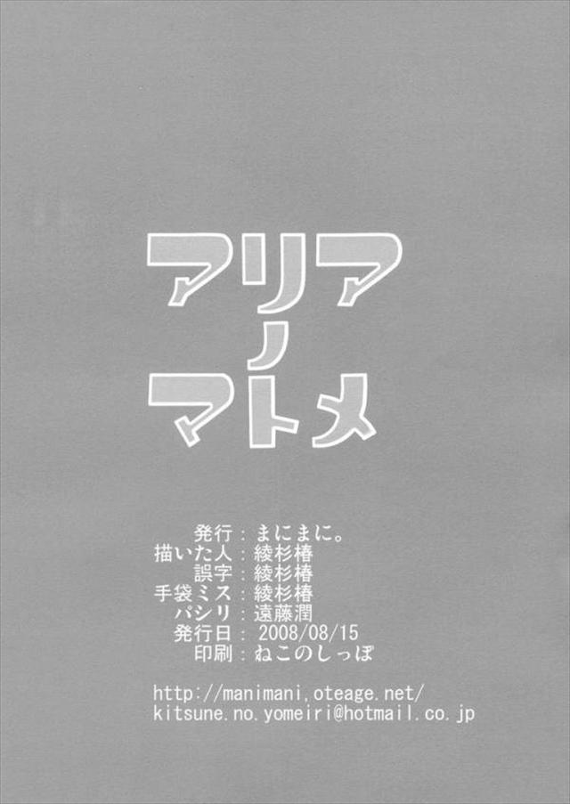 aria エロマンガ・同人誌6079