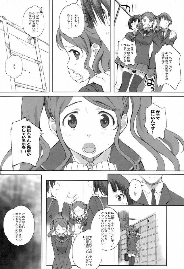 アマガミ エロマンガ・同人誌9005