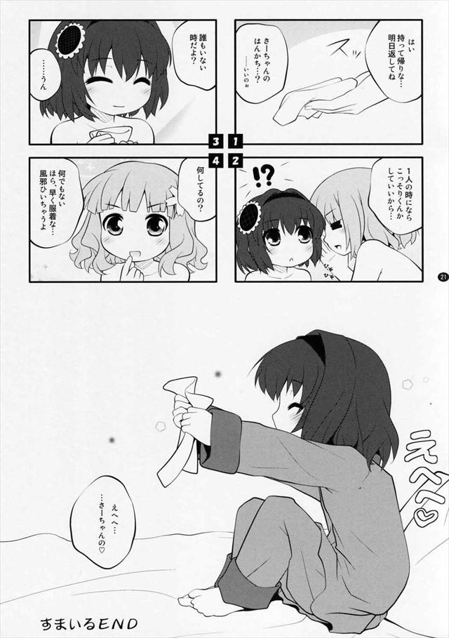 ゆるゆり エロマンガ・同人誌26019