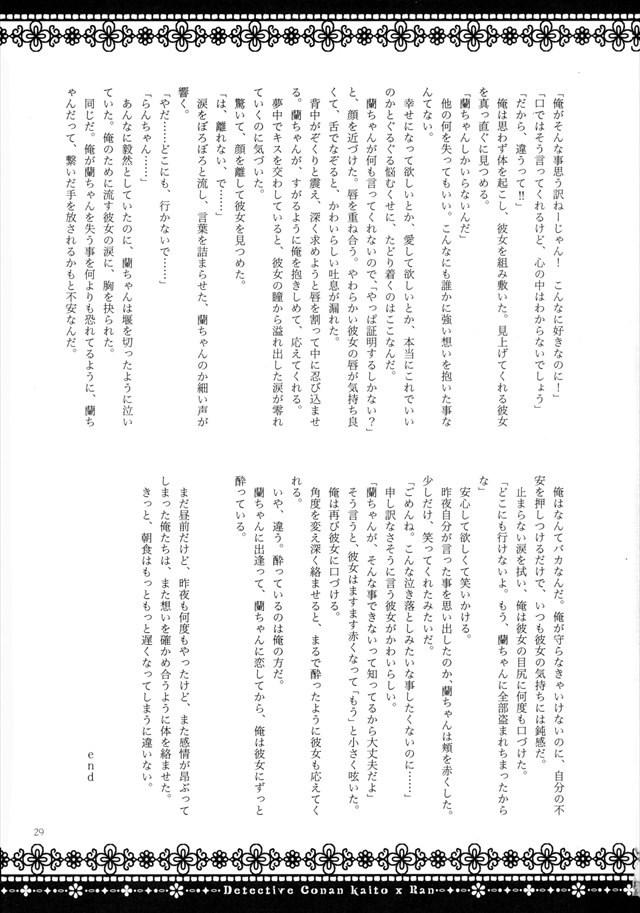 コナン エロマンガ・同人誌13029