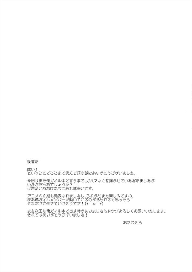 俺ガイル エロマンガ・同人誌12022