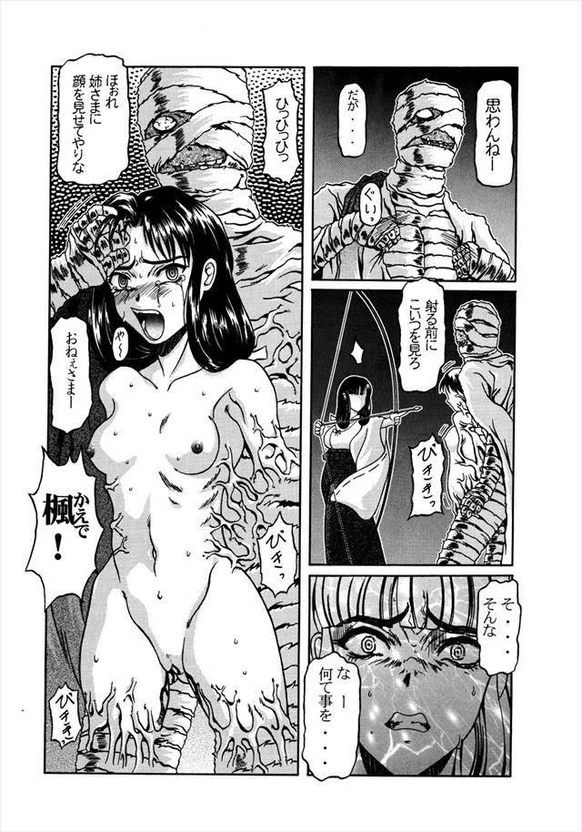 犬夜叉 エロマンガ・同人誌1005
