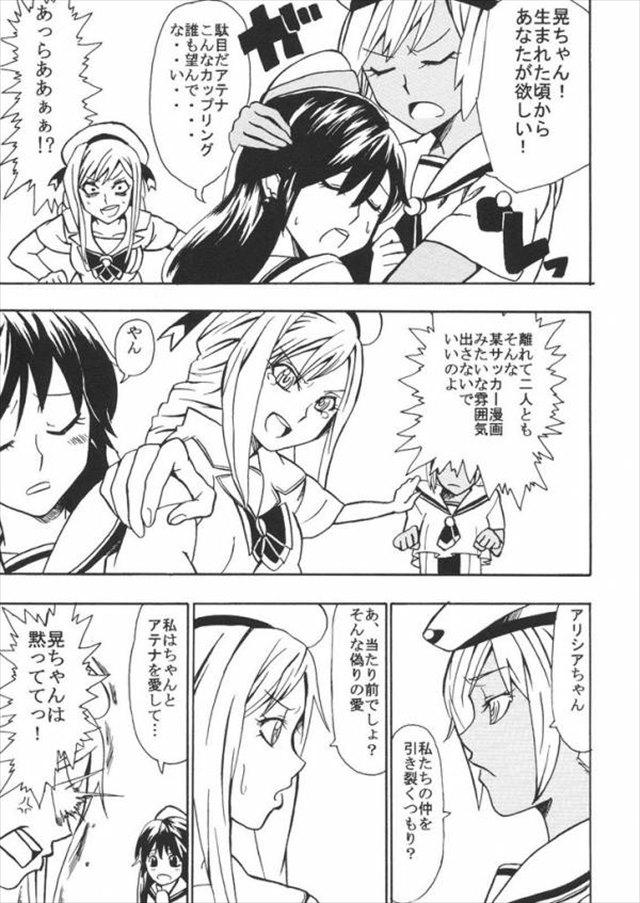 aria エロマンガ・同人誌6031