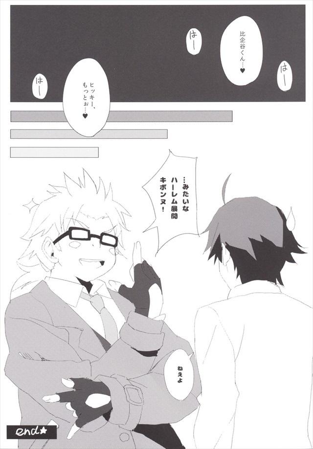 俺ガイル エロマンガ・同人誌10013