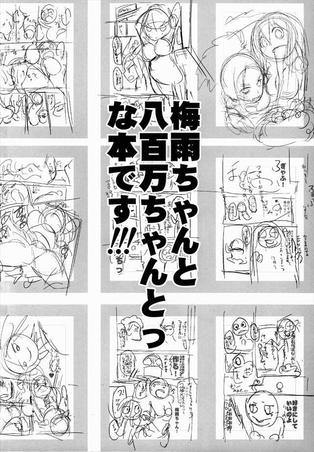ヒーローアカデミー エロマンガ・同人誌1004
