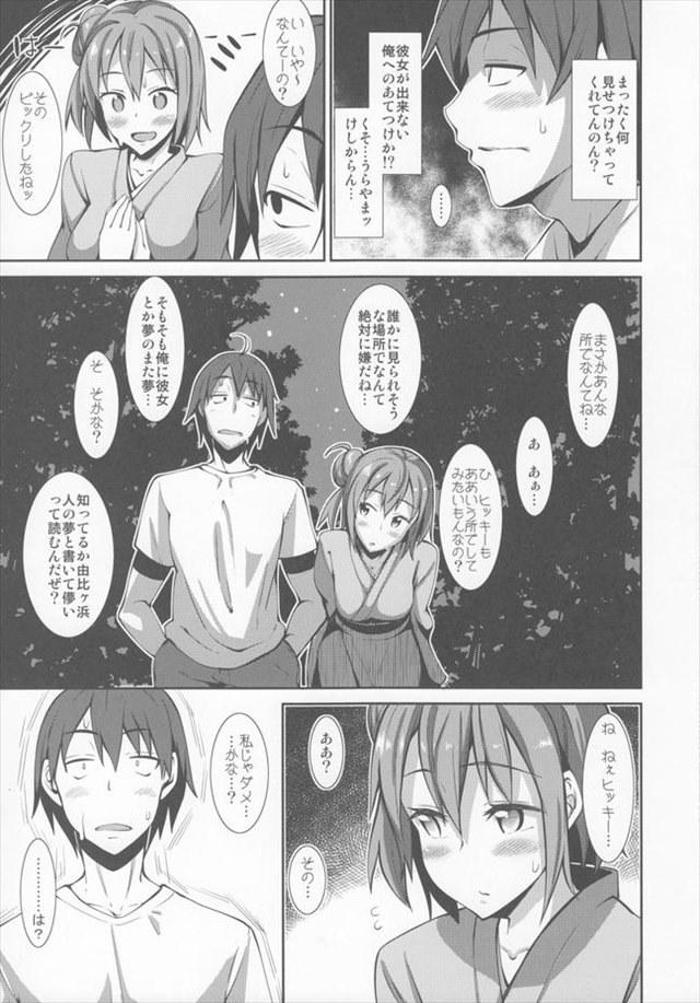 俺ガイル エロマンガ・同人誌18004