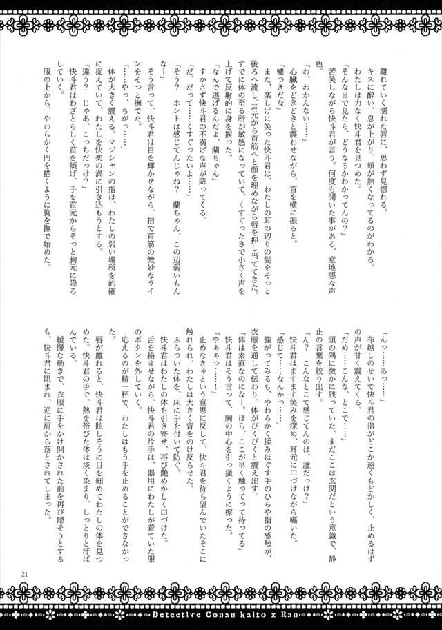 コナン エロマンガ・同人誌13021