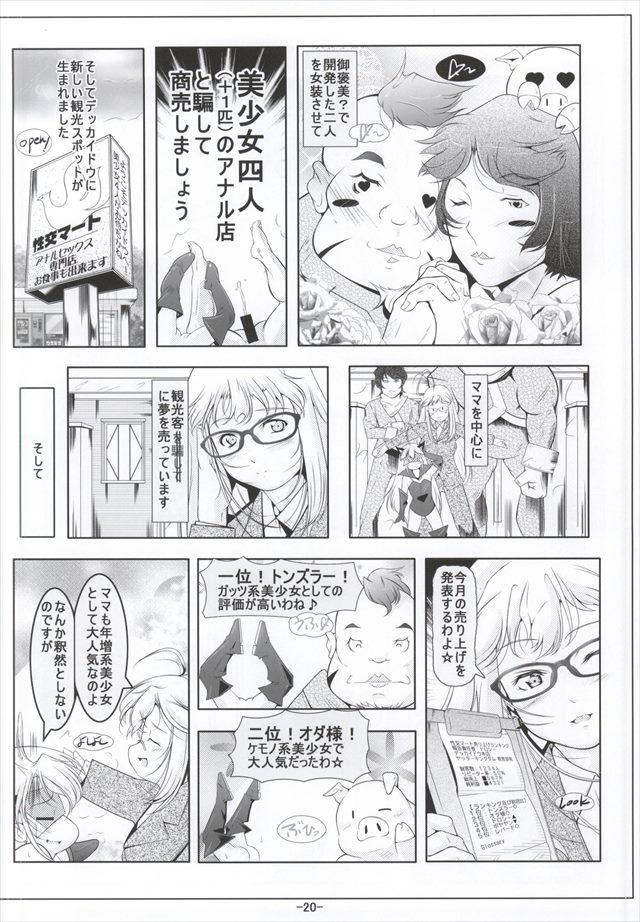 夜ノヤッターマン エロマンガ・同人誌7019