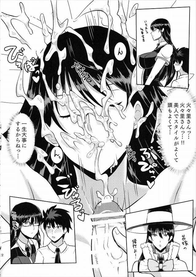 ウィッチクラフトワークス エロマンガ・同人誌5023
