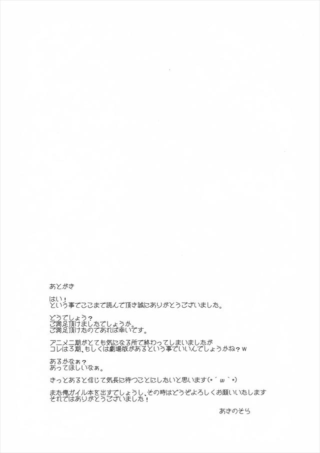 俺ガイル エロマンガ・同人誌26021