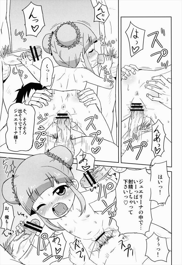 ジュエルペット エロマンガ・同人誌10014