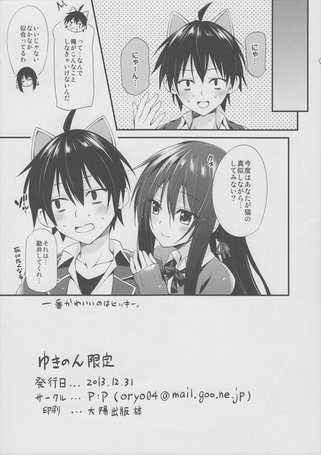 俺ガイル エロマンガ・同人誌20011