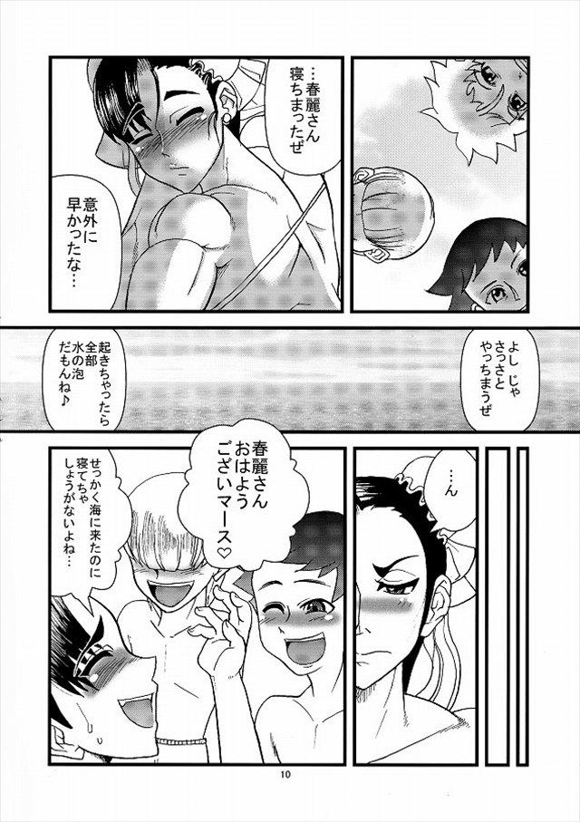 ストリートファイター エロマンガ・同人誌5007