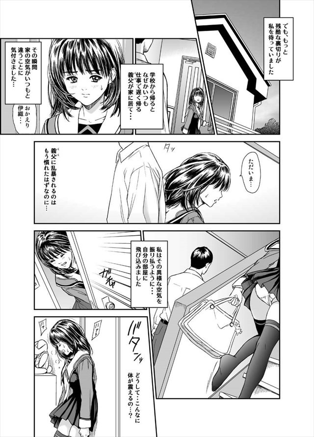 """I""""s エロマンガ・同人誌7013"""
