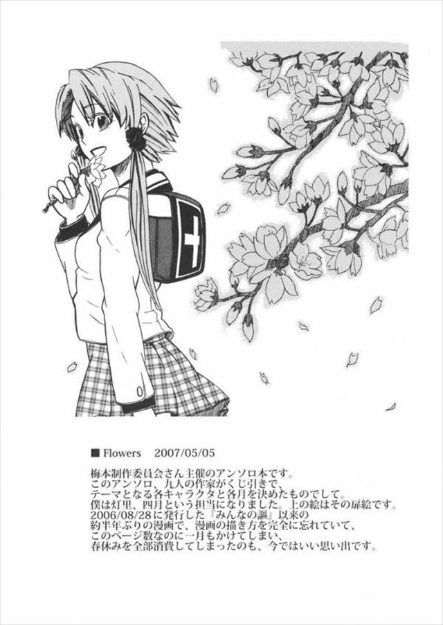 aria エロマンガ・同人誌6014
