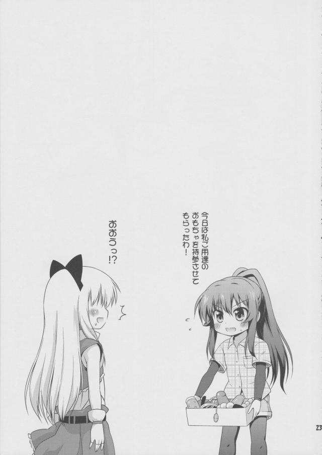 ゆるゆり エロマンガ・同人誌19022