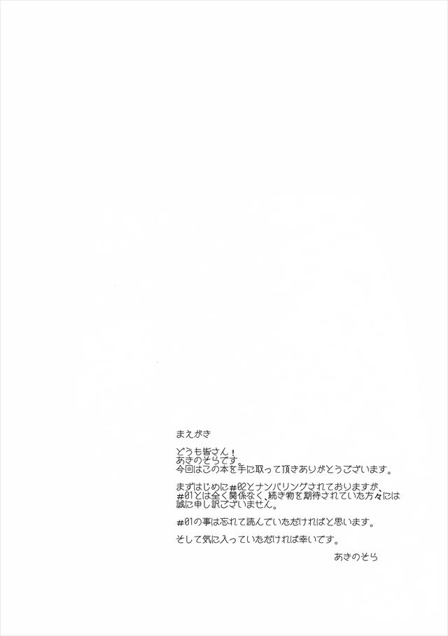 俺ガイル エロマンガ・同人誌26004
