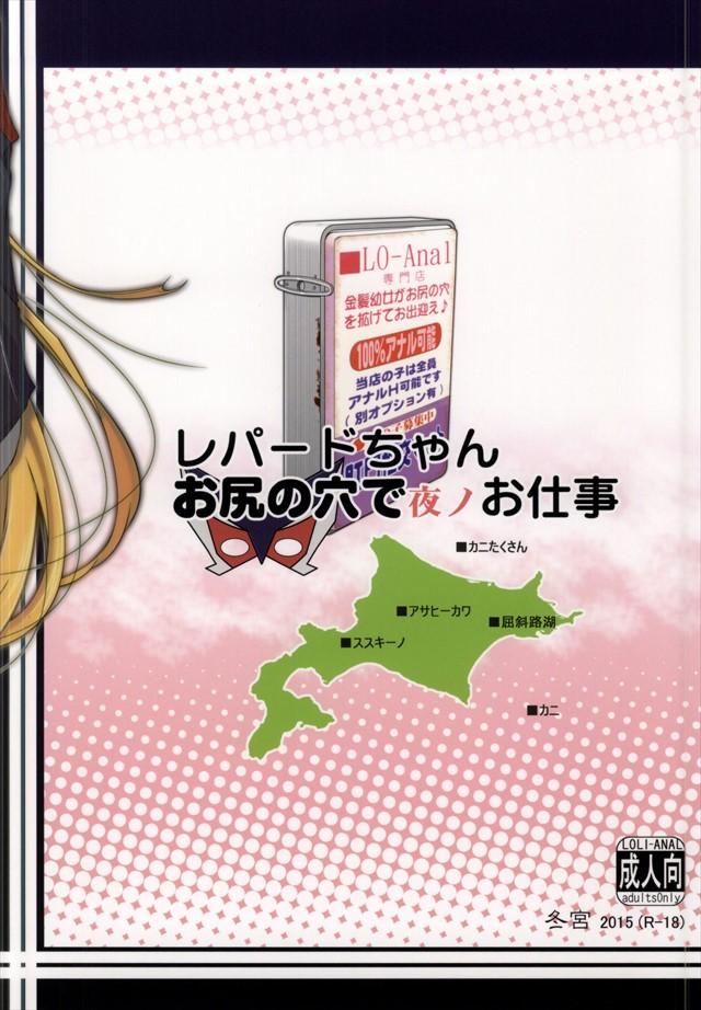 夜ノヤッターマン エロマンガ・同人誌7020