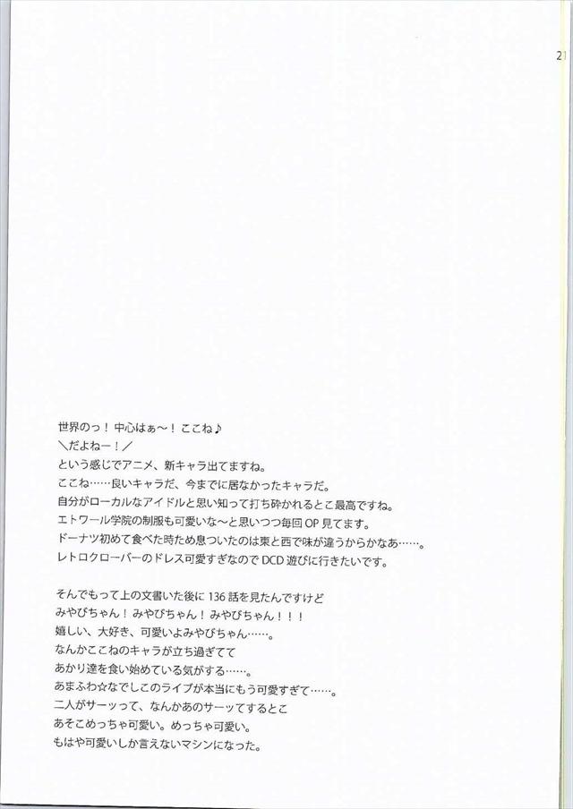 アイカツ! エロマンガ・同人誌16020