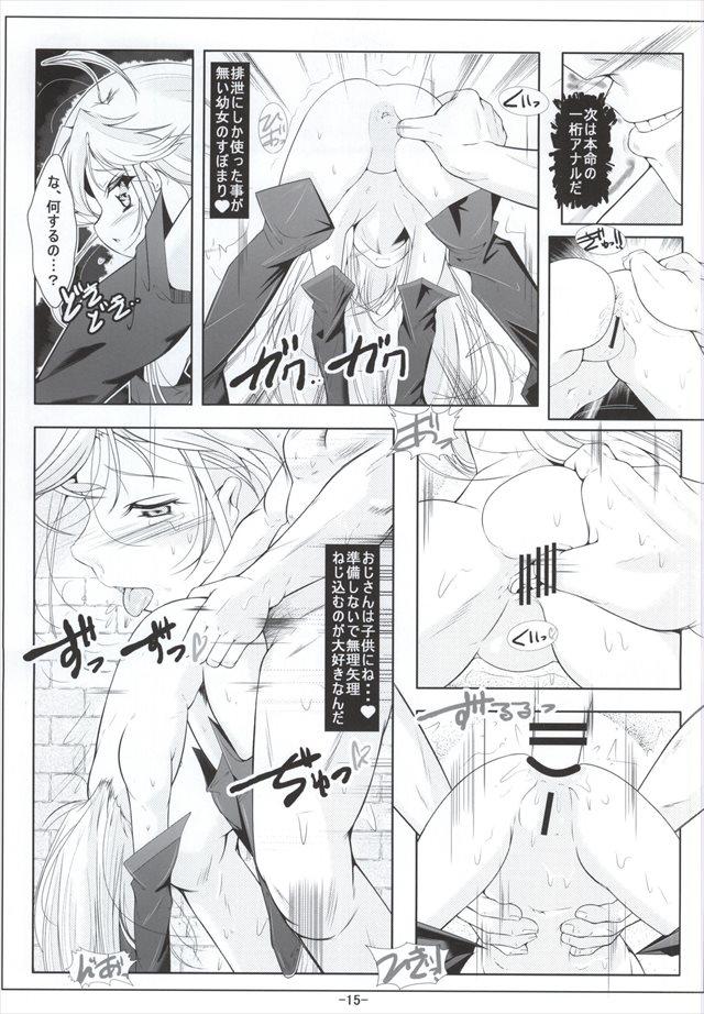 夜ノヤッターマン エロマンガ・同人誌7014