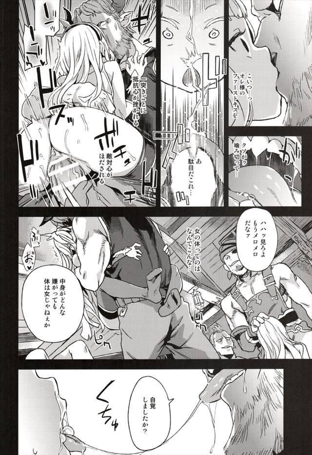 グランブルーファンタジー エロマンガ・同人誌10015