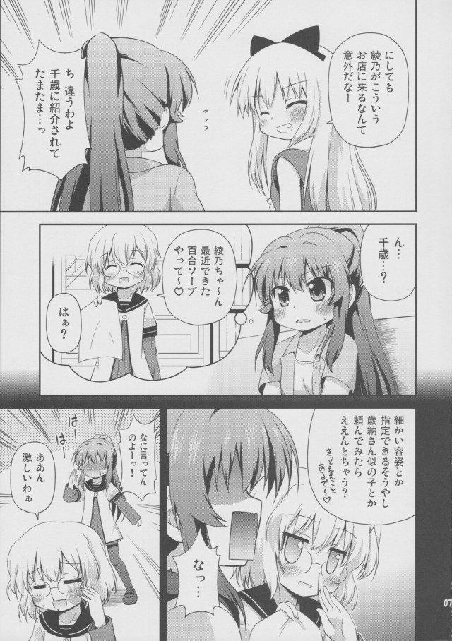 ゆるゆり エロマンガ・同人誌19006