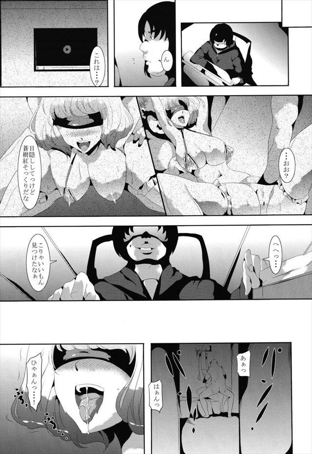 漫画家女子大生輪姦020