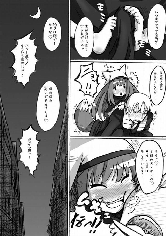 狼と香辛料 エロマンガ・同人誌1006