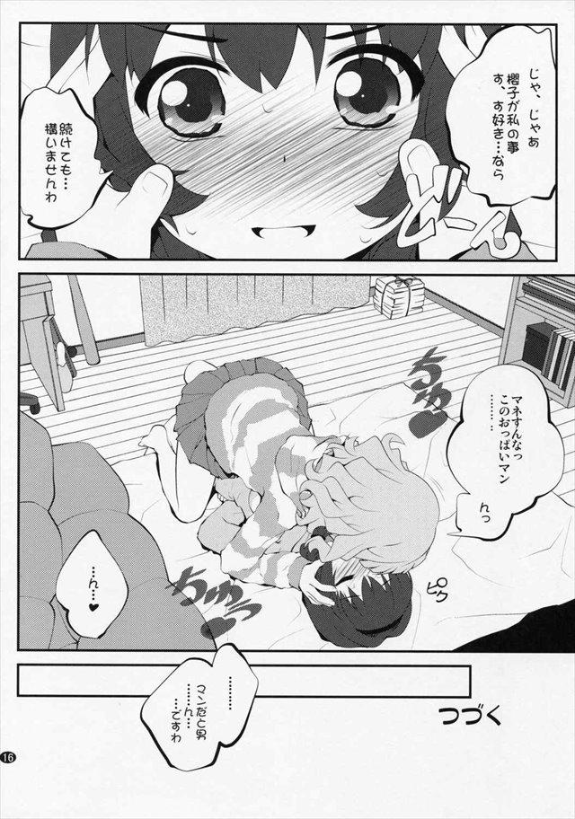 ゆるゆり エロマンガ・同人誌26015