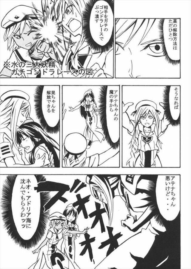 aria エロマンガ・同人誌6033